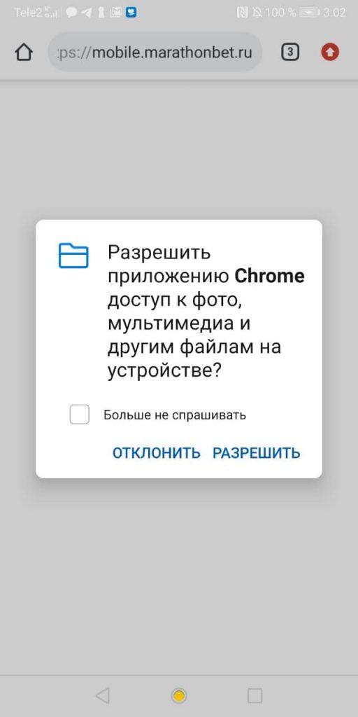 разрешение для chrome