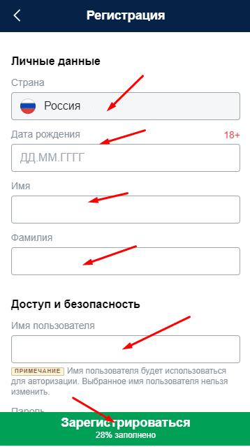 марафон регистрация с мобильного