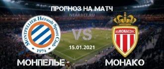 Монпелье – Монако: прогноз и ставка на матч
