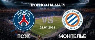 ПСЖ – Монпелье: прогноз и ставка на матч