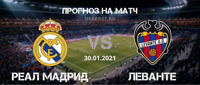 Реал Мадрид – Леванте: прогноз и ставка на матч
