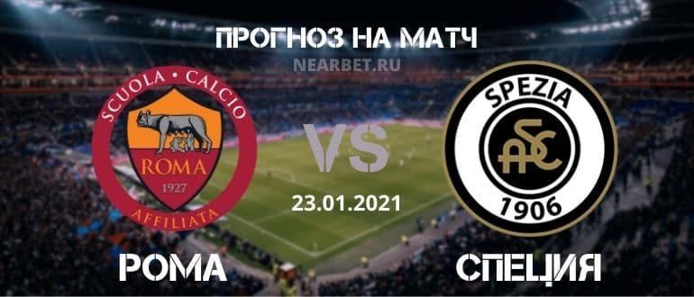Рома – Специя: прогноз и ставка на матч