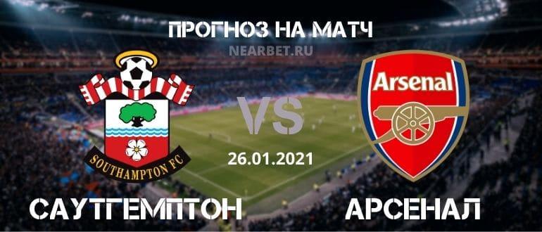 Саутгемптон – Арсенал: прогноз и ставка на матч