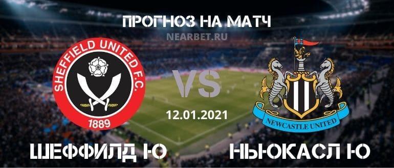 Шеффилд Юнайтед – Ньюкасл Юнайтед: прогноз и ставка на матч