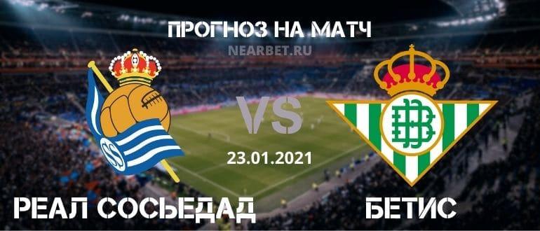 Реал Сосьедад – Бетис: прогноз и ставка на матч