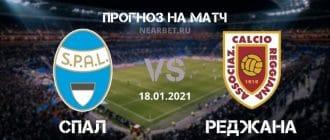 СПАЛ – Реджана: прогноз и ставка на матч
