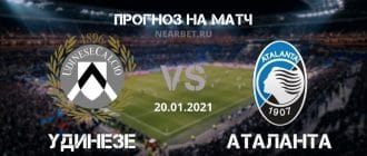 Удинезе – Аталанта: прогноз и ставка на матч