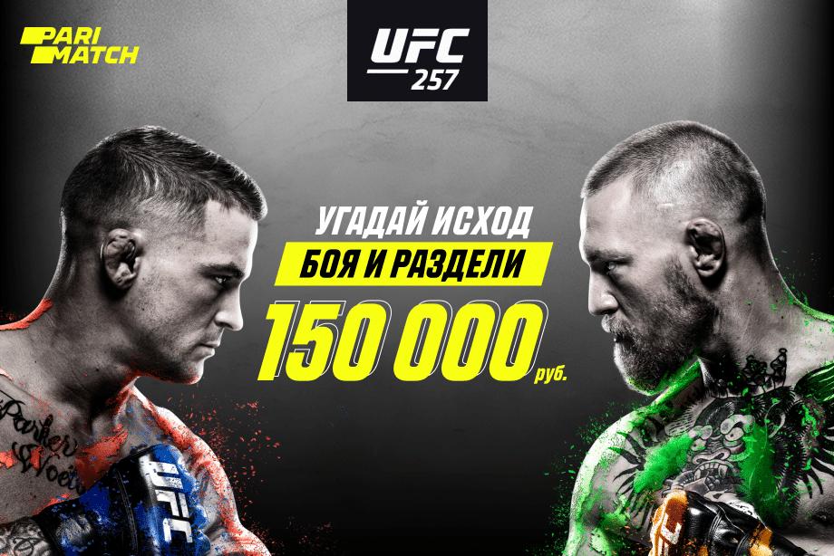 Акция UFC от Париматч