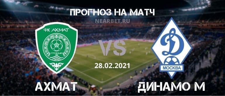 Ахмат – Динамо Москва: прогноз и ставка на матч