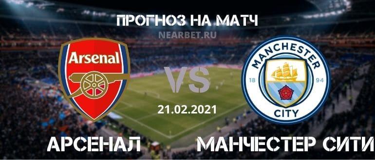 Арсенал – Манчестер Сити: прогноз и ставка на матч