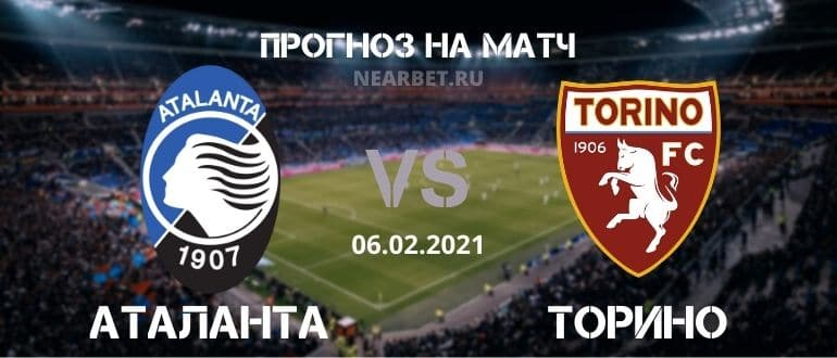 Аталанта – Торино: прогноз и ставка на матч