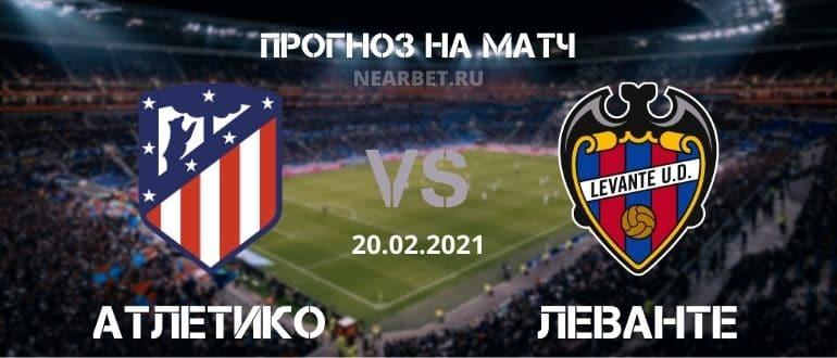 Атлетико – Леванте: прогноз и ставка на матч