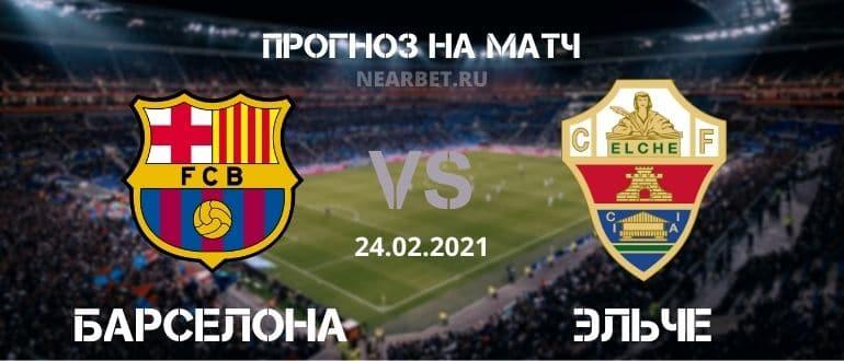 Барселона – Эльче: прогноз и ставка на матч