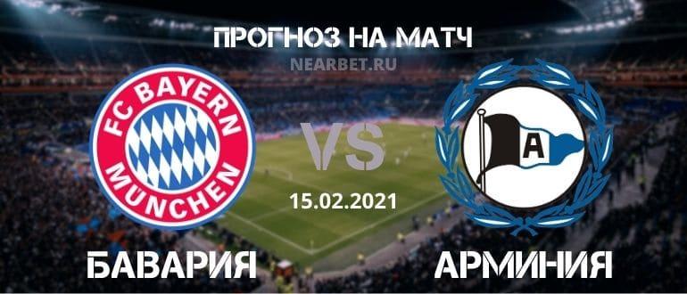Бавария – Арминия: прогноз и ставка на матч