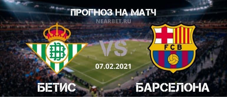 Бетис – Барселона: прогноз и ставка на матч