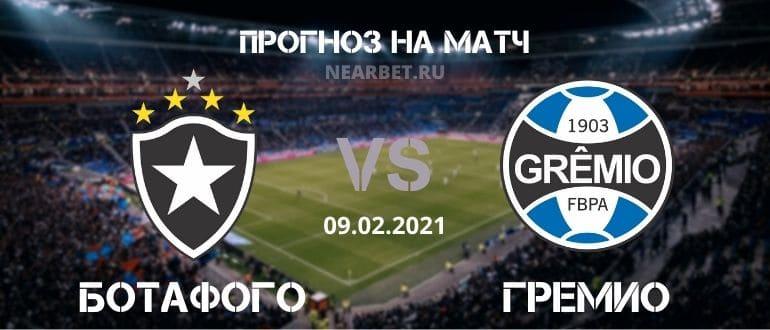 Ботафого – Гремио: прогноз и ставка на матч
