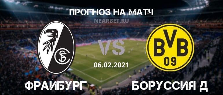 Фрайбург – Боруссия Д: прогноз и ставка на матч