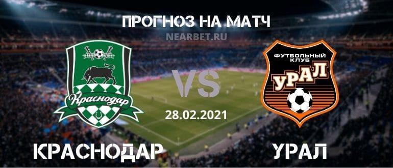 Краснодар – Урал: прогноз и ставка на матч