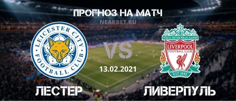 Лестер – Ливерпуль: прогноз и ставка на матч