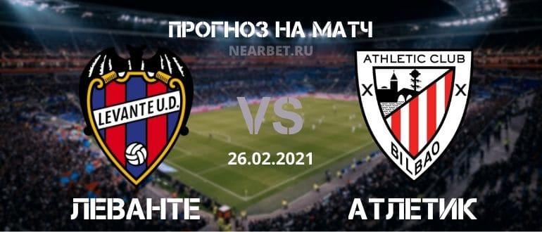 Леванте – Атлетик: прогноз и ставка на матч