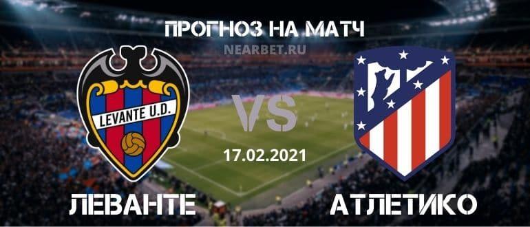 Леванте – Атлетико: прогноз и ставка на матч
