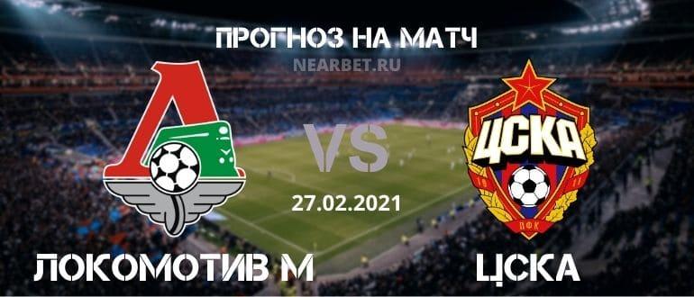 Локомотив Москва – ЦСКА: прогноз и ставка на матч