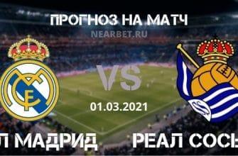 Реал Мадрид – Реал Сосьедад: прогноз и ставка на матч