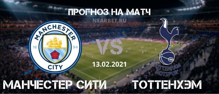 Манчестер Сити – Тоттенхэм: прогноз и ставка на матч
