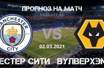 Манчестер Сити – Вулверхэмптон: прогноз и ставка на матч