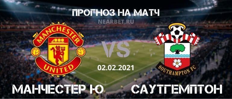 Манчестер Юнайтед – Саутгемптон: прогноз и ставка на матч
