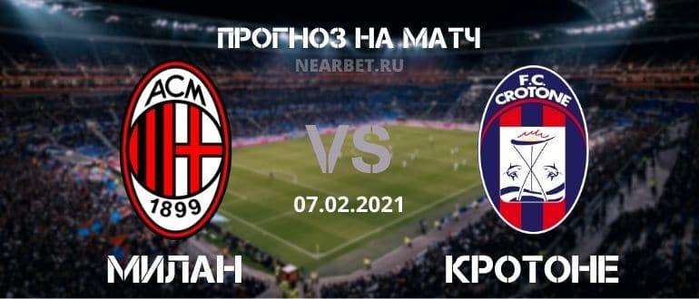 Милан – Кротоне: прогноз и ставка на матч