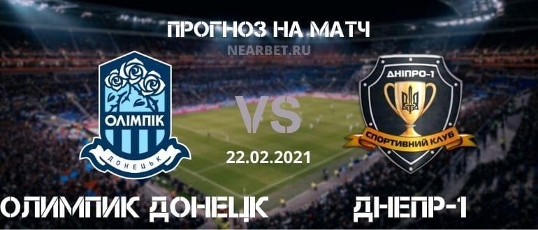 Олимпик Донецк – Днепр-1: прогноз и ставка на матч