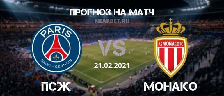 ПСЖ – Монако: прогноз и ставка на матч