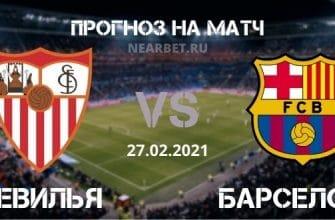 Севилья – Барселона: прогноз и ставка на матч