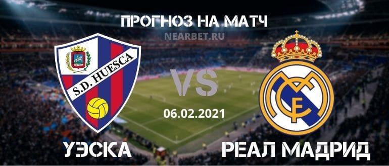 Уэска – Реал Мадрид: прогноз и ставка на матч