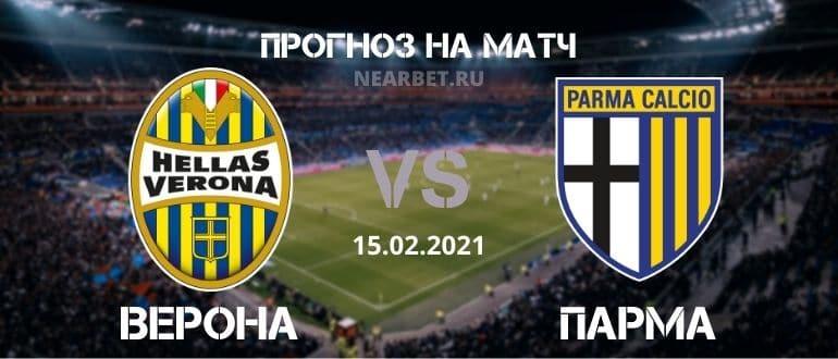 Верона – Парма: прогноз и ставка на матч