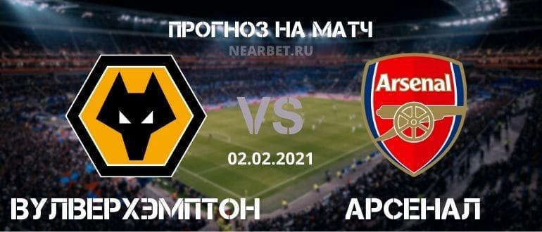 Вулверхэмптон – Арсенал: прогноз и ставка на матч