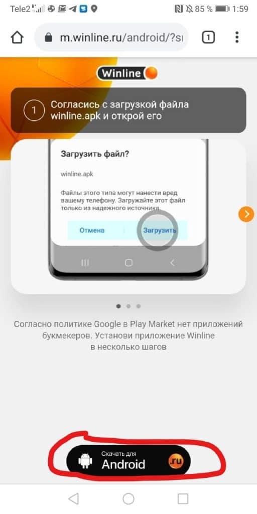 Winline ru скачать на андроид бесплатно с официального сайта бк фонбет спорт ставки