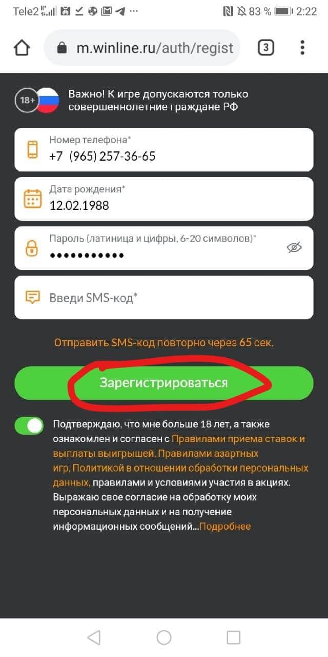 Скачать Винлайн на Андроид: бесплатное приложение