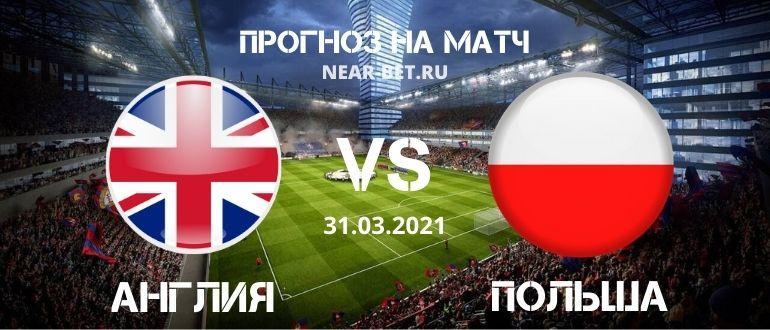 Англия – Польша: прогноз и ставка на матч