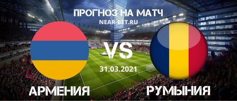 Армения – Румыния: прогноз и ставка на матч