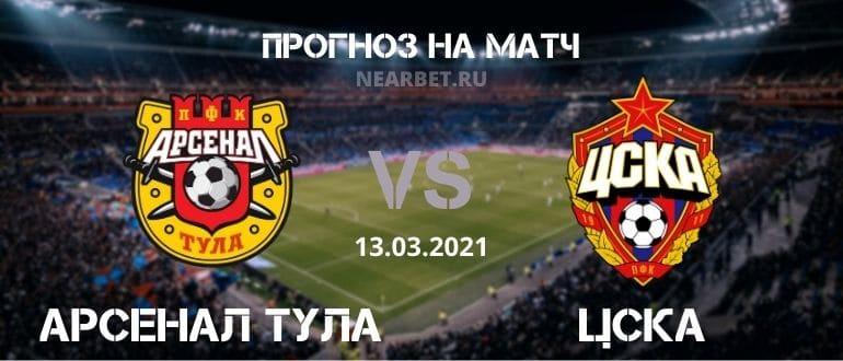 Арсенал Тула – ЦСКА: прогноз и ставка на матч