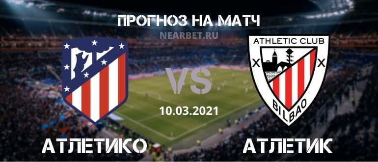 Атлетико – Атлетик: прогноз и ставка на матч