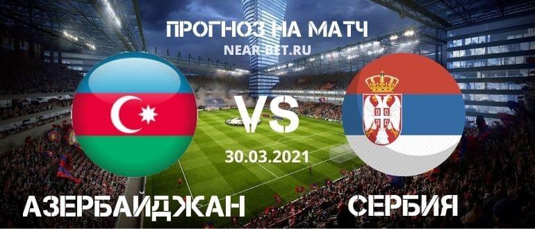 Азербайджан – Сербия: прогноз и ставка на матч
