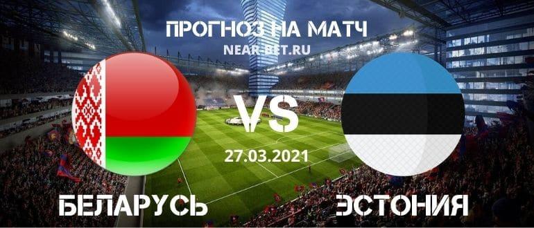 Беларусь – Эстония: прогноз и ставка на матч