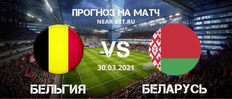 Бельгия – Беларусь: прогноз и ставка на матч