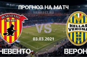 Беневенто – Верона: прогноз и ставка на матч