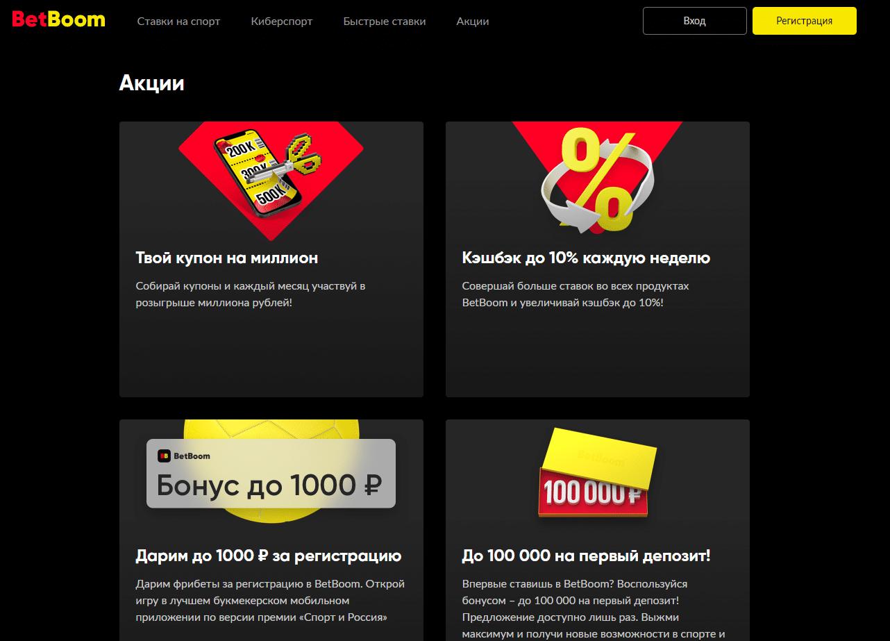 Betboom букмекерская контора официальный сайт обзор