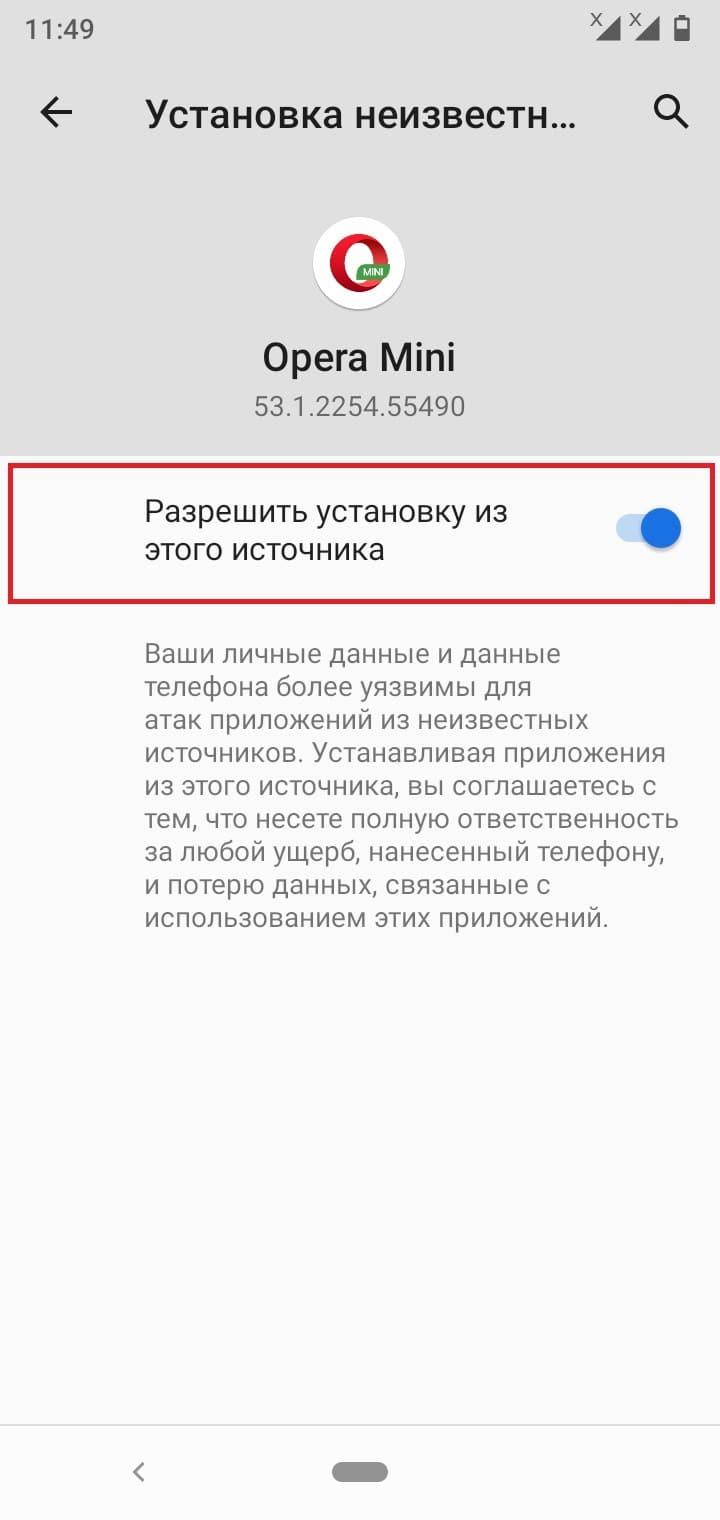 Как бесплатно установить бетсити на Андроид