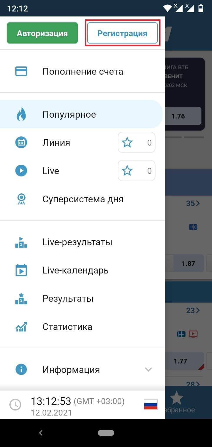 Как зарегистрироваться в приложение betcity под Андроид?